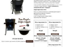 Узбекские казаны в Минске